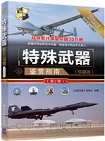 特殊武器鉴赏指南(珍藏版)(第2版)