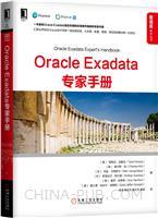 (特价书)Oracle Exadata专家手册