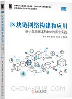 (特价书)区块链网络构建和应用:基于超级账本Fabric的商业实践