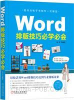 (特�r��)Word排版技巧必�W必��