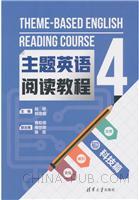 主题英语阅读教程4  科技篇