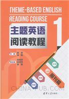 主题英语阅读教程1  报刊篇
