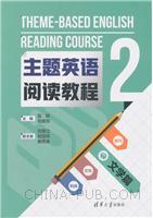 主题英语阅读教程2  文学篇