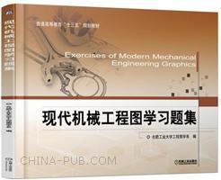 现代机械工程图学习题集