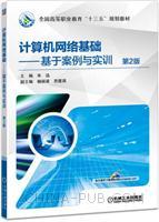 计算机网络基础 基于案例与实训 第2版
