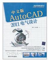 中文版AutoCAD 2011电气设计
