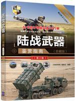 陆战武器鉴赏指南(珍藏版)(第2版)