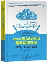 Java与Android移动应用开发:技术、方法与实践