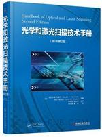 光学和激光扫描技术手册(原书第2版)