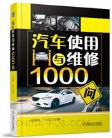 汽车使用与维修1000问