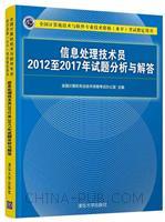 信息处理技术员2012至2017年试题分析与解答