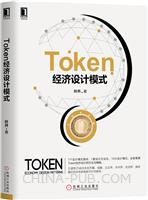Token经济设计模式