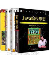 [套装书]Java编程思想+Effective Java中文版+Java核心技术 卷Ⅰ+Java核心技术 卷Ⅱ(4册)