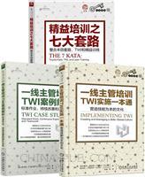 [套装书]一线主管TWI实施一本通+一线主管培训TWI案例解析+精益培训之七大套路(3册)