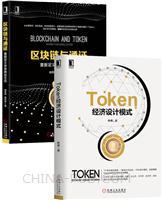 [套装书]区块链与通证:重新定义未来商业生态+Token经济设计模式(2册)