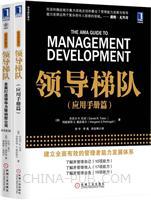 [套装书]领导梯队:全面打造领导力驱动型公司(原书第2版)+领导梯队(应用手册篇)(2册)[图书]
