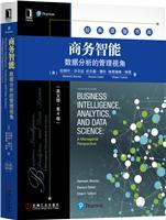 商务智能:数据分析的管理视角(英文版・第4版)