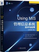 管理信息系统:技术与应用(原书第10版)