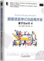 跟着项目学iOS应用开发:基于Swift 4