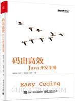 码出高效:Java开发手册