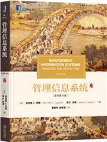 管理信息系统(原书第15版)