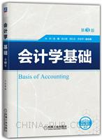 会计学基础(第3版)
