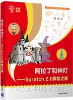 阿拉丁和神灯――Scratch 2.0探险之旅