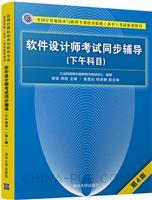 软件设计师考试同步辅导(下午科目)(第4版)