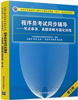 程序员考试同步辅导――考点串讲、真题详解与强化训练(第3版)