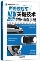 新能源汽车关键技术数据速查手册