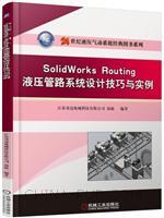 SolidWorks Routing 液压管路系统设计技巧与实例