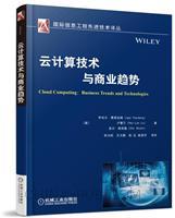 云计算技术与商业趋势