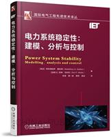 电力系统稳定性:建模、分析与控制