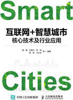 互联网+智慧城市 核心技术及行业应用