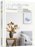文艺清新小户型空间改造创意设计全书