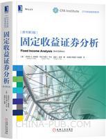 固定收益证券分析(原书第3版)