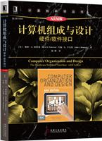 计算机组成与设计:硬件/软件接口(原书第5版・ARM版)