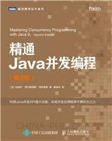 精通Java并发编程 第2版