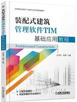 装配式建筑管理软件TIM基础应用教程