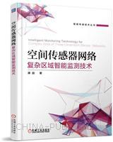 空间传感器网络复杂区域智能监测技术
