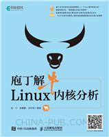 庖丁解牛Linux内核分析