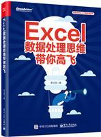 Excel 数据处理思维带你高飞