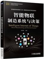 智能物联制造系统与决策