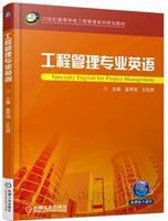 工程管理专业英语