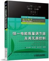 统一电能质量调节器及其无源控制