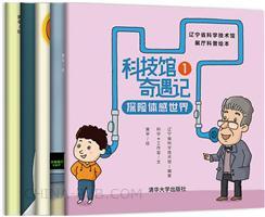 科技馆奇遇记:辽宁省科学技术馆展厅科普绘本