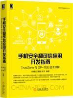 (特价书)手机安全和可信应用开发指南:TrustZone与OP-TEE技术详解