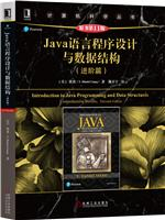 Java语言程序设计与数据结构(进阶篇)(原书第11版)