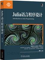 (特价书)Julia语言程序设计