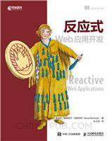 反应式Web应用开发